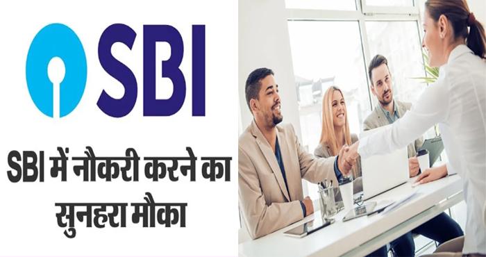 Photo of SBI में एक बार फिर मिल रहा नौकरी का मौका, साक्षात्कार होगा चयन का माध्यम