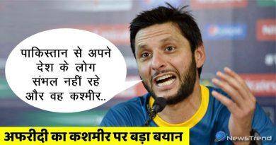 शाहिद अफरीदी ने कश्मीर पर दिया ऐसा बयान कि पाकिस्तान की ही हो गई किरकिरी!
