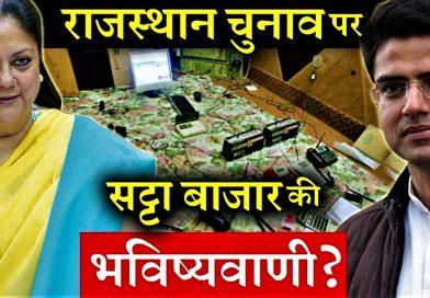 चुनावी सर्वे : राजस्थान चुनाव पर सट्टा बाजार का अनुमान, 'यह पार्टी बनाएगी बहुमत से सरकार'