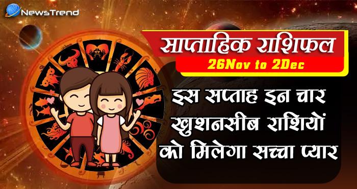 साप्ताहिक राशिफल 26 नवंबर से 2 दिसंबर: इस सप्ताह इन 4 राशि वाले प्यार के मामले में रहेंगे सफल