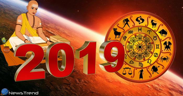 राशि अनुसार 2019 का कौन सा महीना होगा आपके लिए भाग्यशाली, जानिए कैसा होगा नया साल