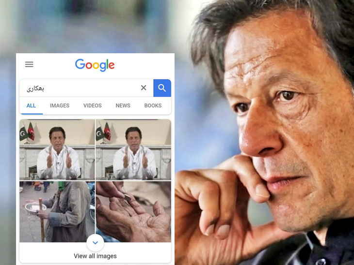 गूगल पर 'भिखारी' सर्च करने पर आती है पाकिस्तान के पीएम इमरान खान की फोटो, जानिए क्या है वजह?