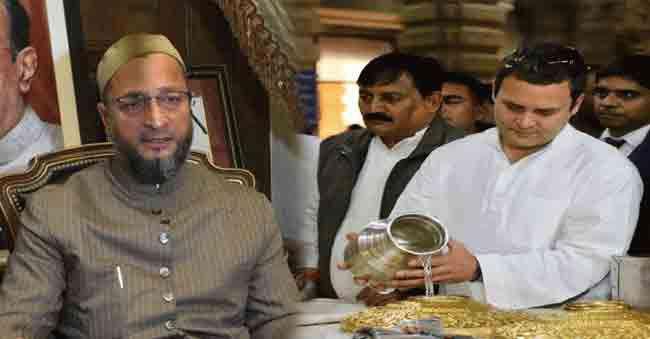 असदुद्दीन ओवैसी का कांग्रेस पर बड़ा बयान 'जनेऊधारी राहुल नहीं समझेंगे हमारा दर्द'