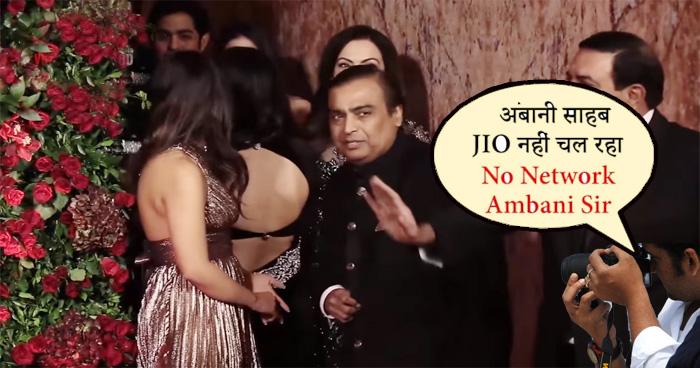 दीपवीर के रिसेप्शन में पहुंचे मुकेश अंबानी का उड़ा मजाक,फोटोग्राफर ने कहा -'जियो नहीं चल रहा'