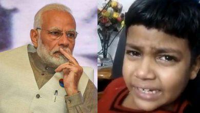 'मोदी जी हार गए हमारा देश बदनाम हो रहा है', बीजेपी की हार पर रोते हुए इस बच्चे ने कही ये बातें-देखिए वीडियो