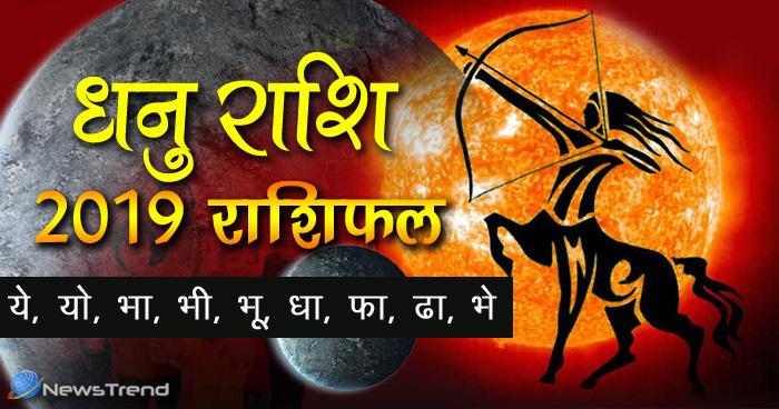 धनु राशि 2019 राशिफल Dhanu Rashi 2019 Rashifal
