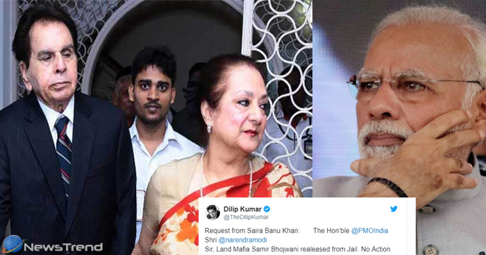 सुपरस्टार दिलीप कुमार को मिली इस शख्स से धमकी, पत्नी सायरा ने पीएम मोदी से लगाई मदद की गुहार