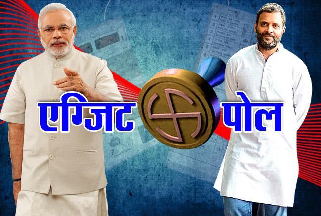 एग्जिट पोल 2018 : जानिए राजस्थान, मध्यप्रदेश और छत्तीसगढ़ में किसकी बन रही है सरकार?