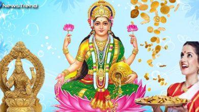 Photo of पाना चाहते हैं माता लक्ष्मी की कृपा, तो शुक्रवार के दिन करे बस यह छोटा सा अचूक उपाय