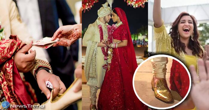 प्रियंका की बहन परिणीति को जीजू से जूते चुराई मिले इतने रुपये, जानिए शादी से जुड़ी ये अहम खबर