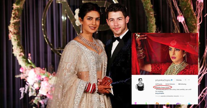 शादी के बाद प्रियंका ने बदल दिया अपना नाम, अब इस नाम से मिलेंगी सोशल मीडिया पर पीसी