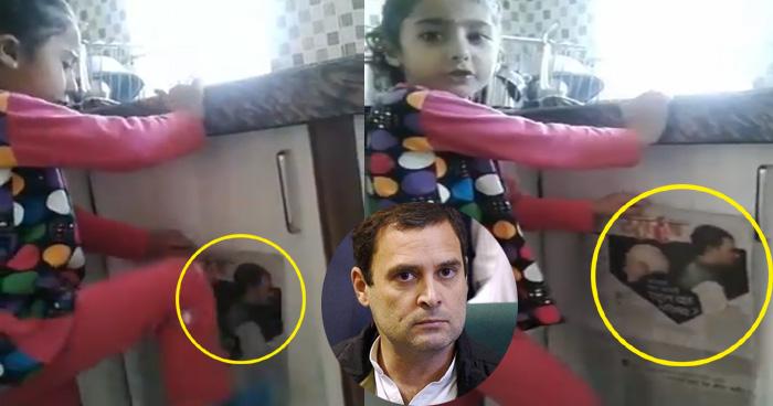 इस मासूम ने की राहुल गांधी के फोटो की चप्पल से पिटाई, वजह जानकर आप भी करेंगे बच्ची को सलाम