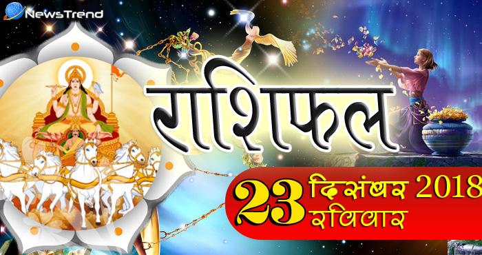 Rashifal 23 December 2018: सूर्यदेव की कृपा से रविवार के दिन इन 5 राशियों की खुल जाएगी किस्मत