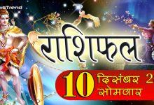 Rashifal 10 December 2018: आज सिर्फ एक भाग्यशाली राशि पर मेहरबान हो रहे हैं भगवान भोलेनाथ