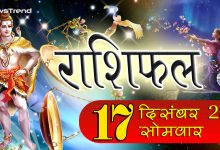 Rashifal 17 December 2018: बुरे समय का होगा अंत, आज महादेव करेंगे इन 5 राशियों की हर इच्छा पूरी