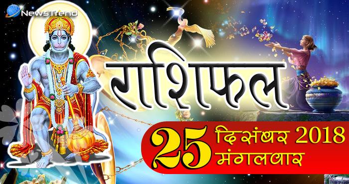 Rashifal 25 December 2018: मंगलवार को हनुमान जी के आशीर्वाद से चमकेंगे इन 6 राशियों के सितारे