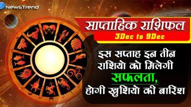 साप्ताहिक राशिफल: दिसंबर के पहले सप्ताह में इन तीन राशियो को मिलेगी सफलता, होगी खुशियो की बारिश