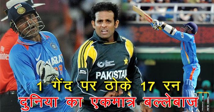 वीरू ने पाकिस्तान के गेंदबाज की 1 गेंद पर ठोके 17 रन, जाने कैसे बना ये अनोखा रिकॉर्ड?