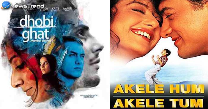 आमिर खान के करियर की सबसे फ्लॉप फिल्में रही थी ये, नंबर 5 वाली ऐक्ट्रेस ने तो छो़ड़ ही दी थी एक्टिंग