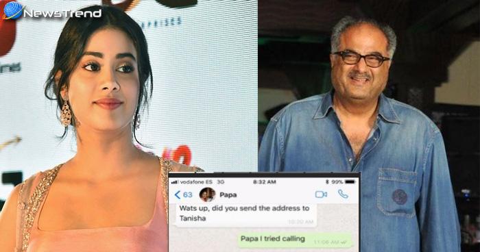 जाह्ववी की इस लत से परेशान हो चुके हैं बोनी कपूर, वायरल हुआ पिता-बेटी का ये Whatsapp चैट