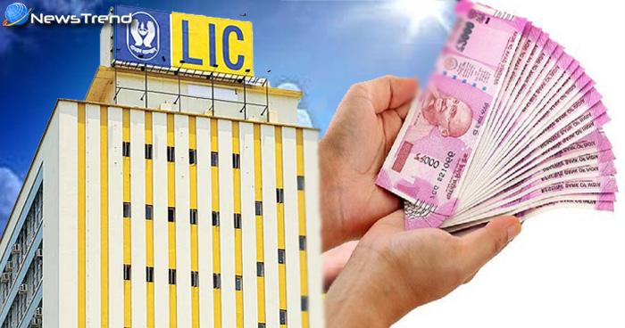 LIC की नयी पॉलिसी : हर महीने 1,302 निवेश करेंगे, तो आपको मिलेंगे 63 लाख रूपये,