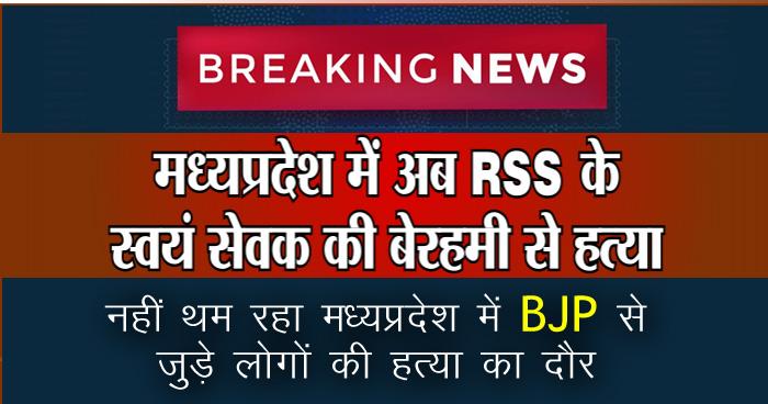 नहीं थम रहा मध्यप्रदेश में BJP से जुड़े लोगों की हत्या का दौर, अब RSS कार्यकर्ता का भी हुआ कत्ल