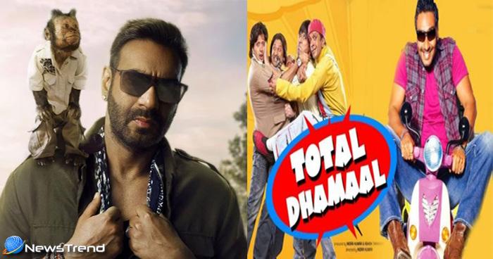 हॉलीवुड की ये पॉपुलर बंदरिया अजय देवगन के साथ करेगी 'टोटल धमाल', फिल्म का पोस्टर आया सामने