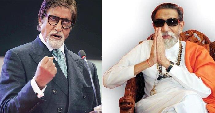 बाल ठाकरे को लेकर भावुक हुए अमिताभ बच्चन, बोलें 'अगर बाला साहब नहीं होते तो मैं आज यहां…'