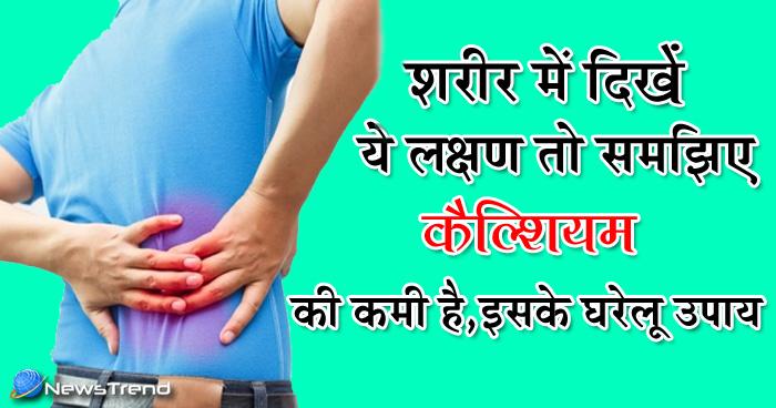 ये लक्षण बताते हैं कि शरीर में हो रही है कैल्शियम की कमी, इन घरेलू उपायों को अपनाकर दूर करें