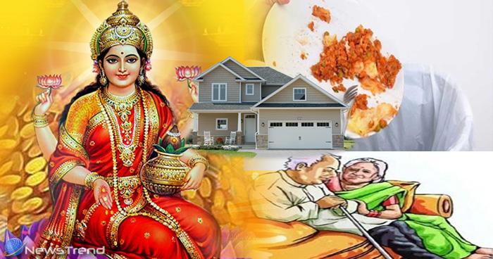 अगर घर में दिखने लगे ये 4 संकेत, तो समझो आपका घर छोड़ने वाली हैं माता लक्ष्मी