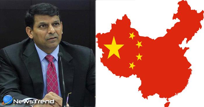 रघुराम राजन का बड़ा बयान – जल्द ही भारतीय अर्थव्यवस्था ताकतवर चीन को देगा मात