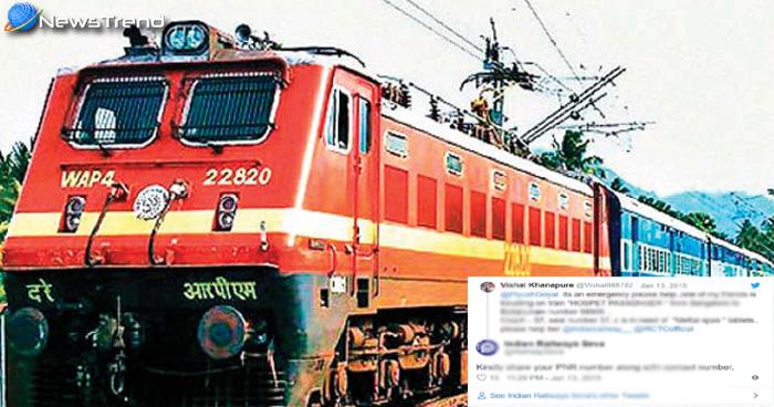 चारो तरफ हो रही है इंडियन रेलवे की वाहवाही, वजह है सिर्फ एक ट्वीट