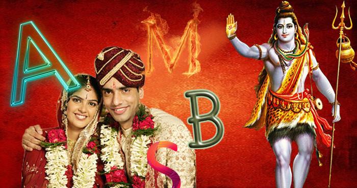 इस अक्षर वाले लोगों की जोड़िया खुद बनाते हैं भगवान शिव, गृहस्थ जीवन होता है हमेशा बेहतरीन