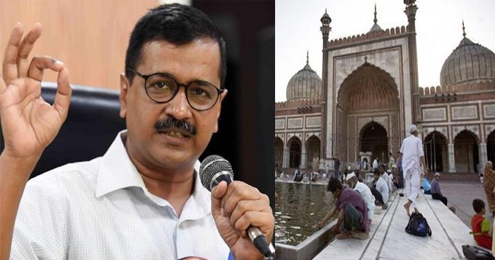 केजरीवाल का बड़ा चुनावी फैसला, दिल्ली में इमामों का बेतन बढ़ा कर किया 18 हज़ार, बेतन हुआ दुगना