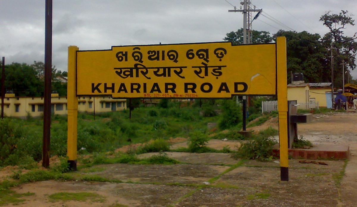Photo of Khariar Road Railway Station : खरियार रोड रेलवे स्टेशन के बारे में जानकारी