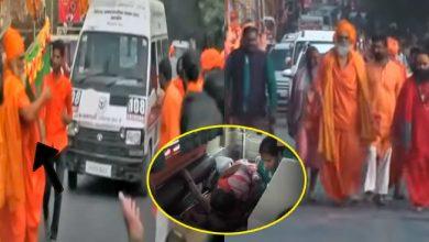 Photo of कुंभ : साधुओं के काफिले में फंस गई एंबुलेंस, जिसमें थी दर्द से तड़पती गर्भवती महिला, फिर जो हुआ