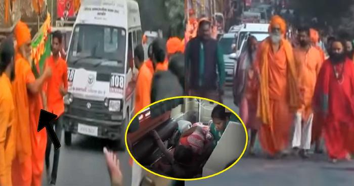 कुंभ : साधुओं के काफिले में फंस गई एंबुलेंस, जिसमें थी दर्द से तड़पती गर्भवती महिला, फिर जो हुआ