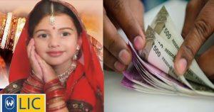 LIC कन्यादान पॉलिसी: बिटिया की शादी के लिए हर महीने जोड़े 121 रुपये, एक साथ मिलेंगे लाखों रुपये