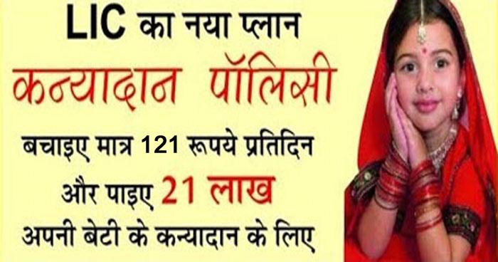 LIC कन्यादान पॉलिसी: बिटिया की शादी के लिए हर महीने जोड़े 121 रुपये, एक साथ मिलेंगे लाखों रुपये - शब्द (shabd.in)