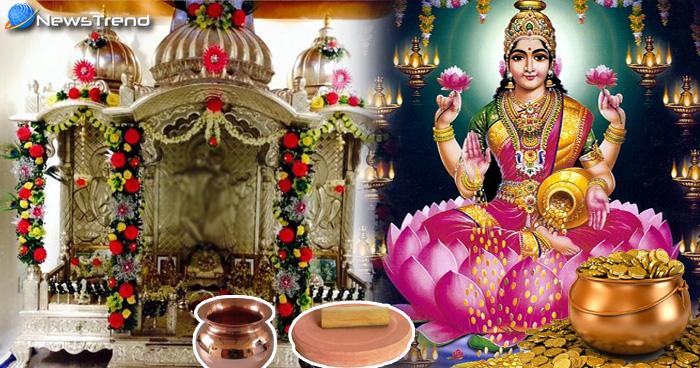 घर के मंदिर में होंगी ये चीजें तो कभी नहीं होगी धन की कमी, रहेगी मां लक्ष्मी की कृपा