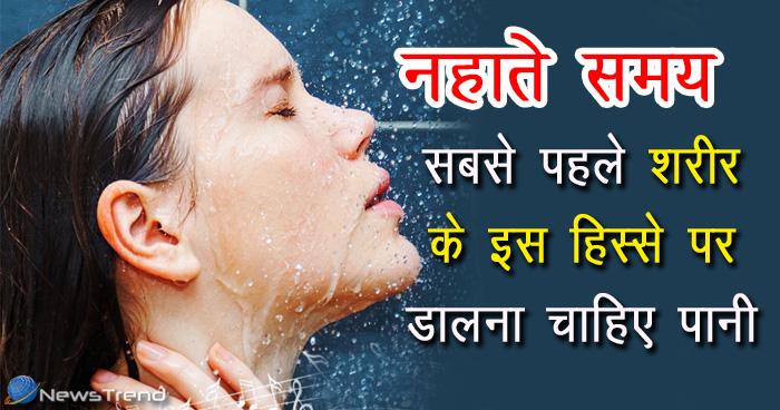 नहाते समय सबसे पहले शरीर के इस हिस्से पर डालना चाहिए पानी, साथ ही बोलना चाहिए ये मंत्र
