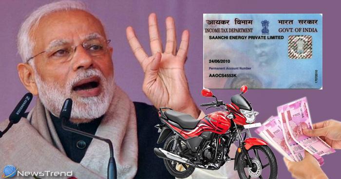 केंद्र की मोदी सरकार का बड़ा फैसला, '1 फरवरी से पैन कार्ड के बिना नहीं हो पाएंगे ये 5 बड़े काम'