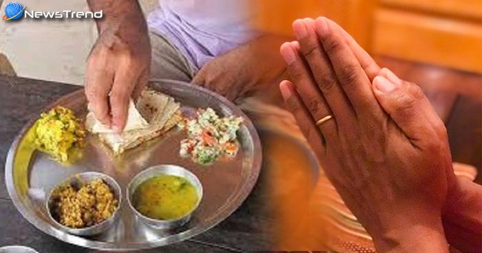 भोजन का निवाला खाने से पहले करें ये एक काम, कभी घर में नहीं आएगी गरीबी