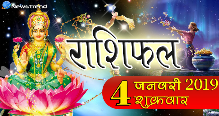 Rashifal 4 January 2019: शुक्रवार की शाम धन की देवी लक्ष्मी सिर्फ इस एक राशि को देगी बड़ा उपहार