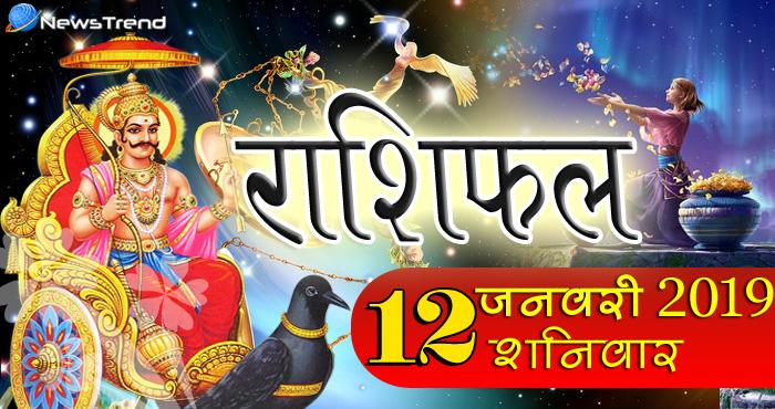 Rashifal 12 January 2019: शाम ढलते ही शनिदेव 6 राशियों पर करेंगे कृपा, सारी मुरादें होंगी पूरी