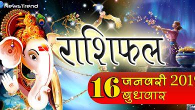 Photo of Rashifal 16 January 2019: गणेश जी की कृपा से आज इन 3 राशियों की किस्मत के सितारे होंगे बुलंद