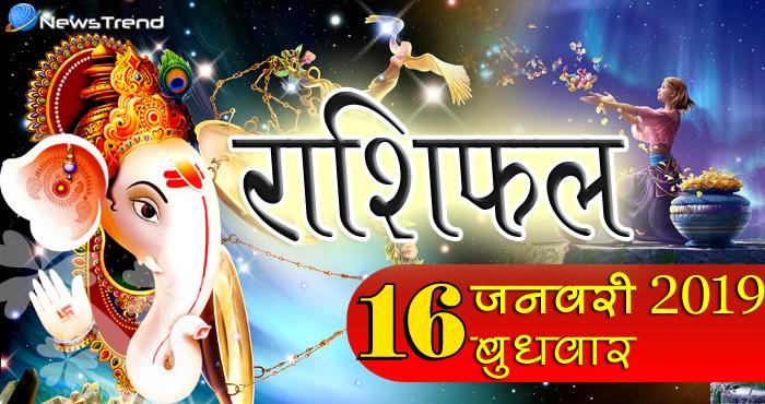 Rashifal 16 January 2019: गणेश जी की कृपा से आज इन 3 राशियों की किस्मत के सितारे होंगे बुलंद