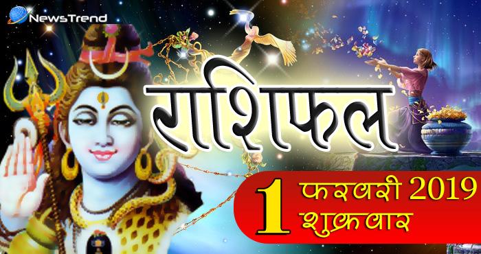 Rashifal 1 February 2019: आज बन रहा है कालसर्प योग, नागदेवता इन 2 राशियों पर होंगे मेहरबान