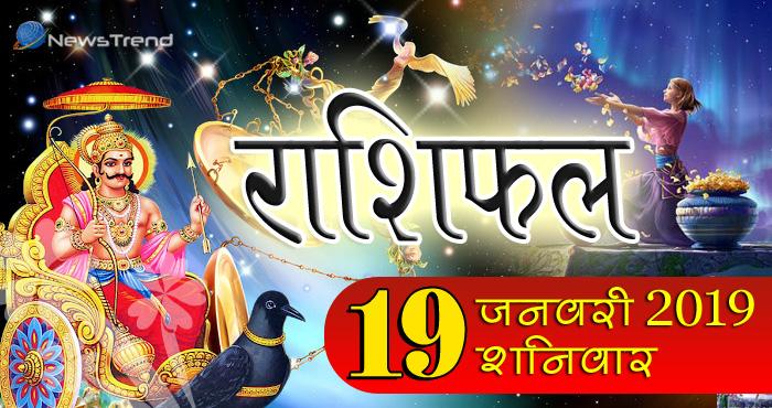 Rashifal 19 January 2019: आज इन 6 राशियों पर मेहरबान होंगे शनिदेव, जाने क्या कहते हैं सितारे