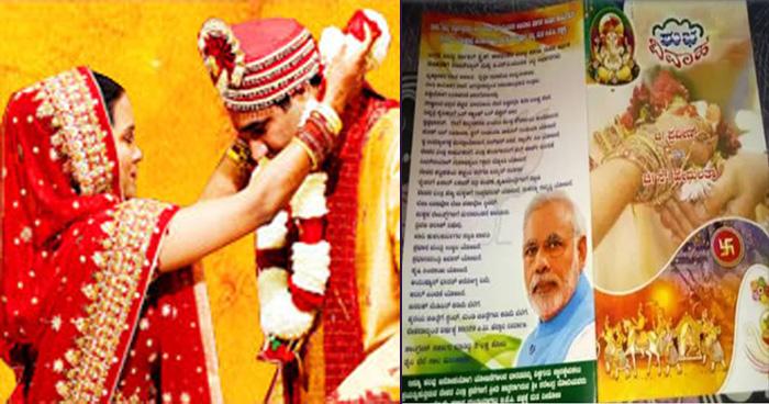 लोगों में चढ़ा 'मोदी' फीवर, शादियों के कार्ड में छपवाई मोदी की तस्वीर और सरकारी योजनाएं